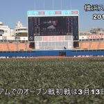 Baseball is playing at Yokohama Stadium in 2020 Tokyo Olympic