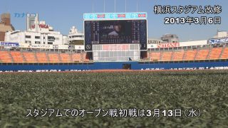 Baseball is playing at Yokohama Stadium in 2020 Tokyo Olympic