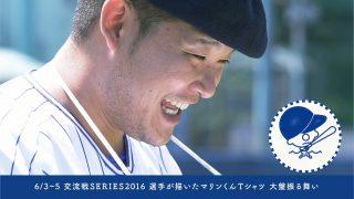 Yoshitomo Tsutsugo got 16 home run in July alone