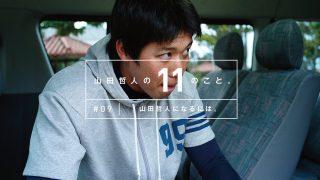 Tetsuto Yamada injured his back, the prospect when his return