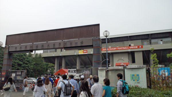 Chichibunomiya_Rugby_Stadium