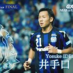 The reason that Gamba Osaka Yosuke Ideguchi joins Japan team