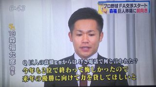 Tokyo Giants want Free agent Masahiko Morifuku & Shun Yamaguchi