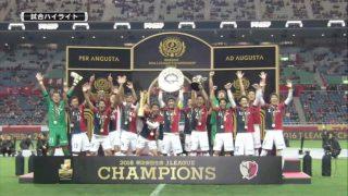 Mu Kanazaki got 2 goals, Kashima Antlers win J.League Championship