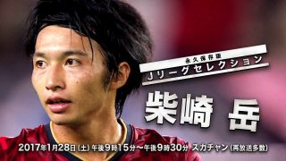 Gaku Shibasaki may be 2nd Japanese to play in Las Palmas