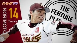 Tell you all about Takahiro Norimoto (Tohoku Rakuten Eagles)