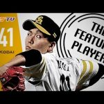 "Tell you all about ""Monster Splitter"" Kodai Senga (Fukuoka Hawks)"