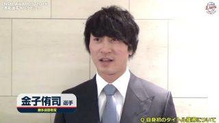 Takahiro Arai and Shohei Otani won 2016 MVP of Japan Baseball